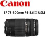 名揚數位 CANON EF 75-300mm F4-5.6 III USM 平行輸入 (分12/24期0利率)