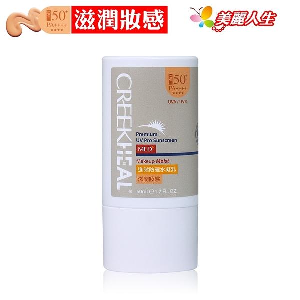 【珂芮爾】進階防曬水凝乳 滋潤妝感 50 ml/罐