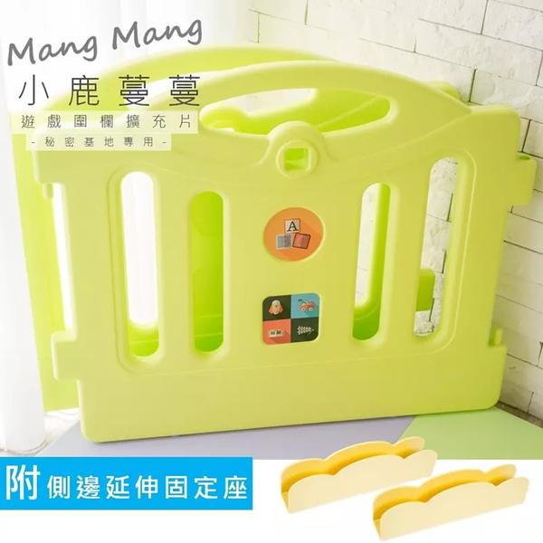 【愛吾兒】Mang Mang 小鹿蔓蔓 遊戲圍欄擴充片(秘密基地專用)