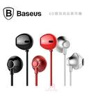 光華商場。包你個頭【Baseus 】倍思 H06 Encok線控耳機 6D聲效 智能控制 舒適配戴 公司貨 保固