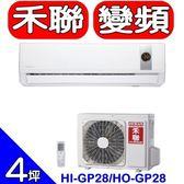 《全省含標準安裝》禾聯【HI-GP28/HO-GP28】《變頻》分離式冷氣