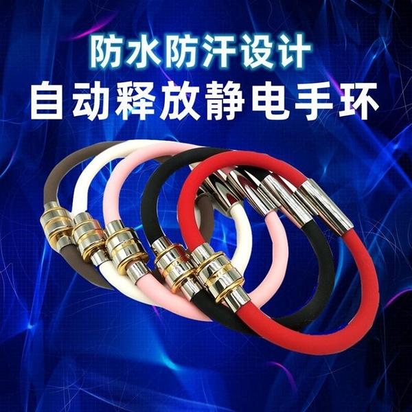 防輻射無線防靜電手環去靜電環腕帶消除人體靜電男女平衡 快速出貨