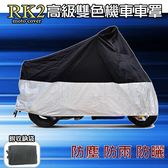 RK2 高級雙色機車車罩-重型機車防雨罩 機車雨衣 防曬防雨防塵防刮防紫外線