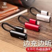 蘋果7耳機轉接頭iphone7plus轉接線8充電XS二合一轉換XS max分線器聽歌 【東京衣秀】