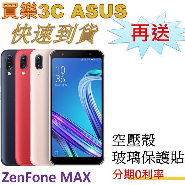 ASUS Zenfone Max 手機 2G/32G,送 空壓殼+玻璃保護貼,分期0利率,華碩 ZB555KL