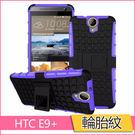 車輪紋 HTC ONE E9 PLUS 手機殼 輪胎紋 E9+ 保護套 全包 防摔 e9 支架 外殼 硬殼 蜘蛛殼 清水套