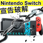 【NS主機 可刷卡】☆ 可破解版本 可改機版本 Switch主機 ☆【電光紅藍色】台中星光電玩