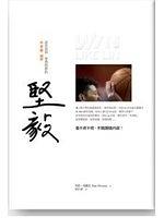 二手書博民逛書店《堅毅:認定自我、堅持到底的林書豪精神》 R2Y ISBN:9861576118