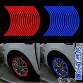 輪轂鋼圈反光條汽車摩托車改裝裝飾輪胎貼個性反光輪轂外圈貼貼紙 港仔會社