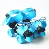 溜冰鞋 大碼兒童雙排輪滑鞋 可調輪滑鞋 雙排溜冰鞋四輪旱冰鞋代步工具 雙12