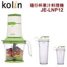 Kolin歌林多功隨行果汁料理機 JE-LNP12