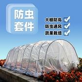 家用防蟲網果園種菜果樹蔬菜庭院網菜地花盆防鳥網帶支架防蟲罩 夢幻小鎮