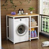 滾筒洗衣機架落地家用浴室架洗衣機置物架陽臺衛生間收納架角架 NMS喵小姐