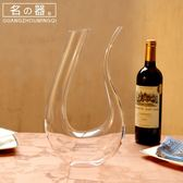 [gogo購]水晶紅酒u型醒酒器歐式個性醒酒器