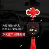 手機配飾 汽車掛件車內吊飾保平安符後視鏡掛飾高檔男士創意車載裝飾品吊墜 夢幻衣都