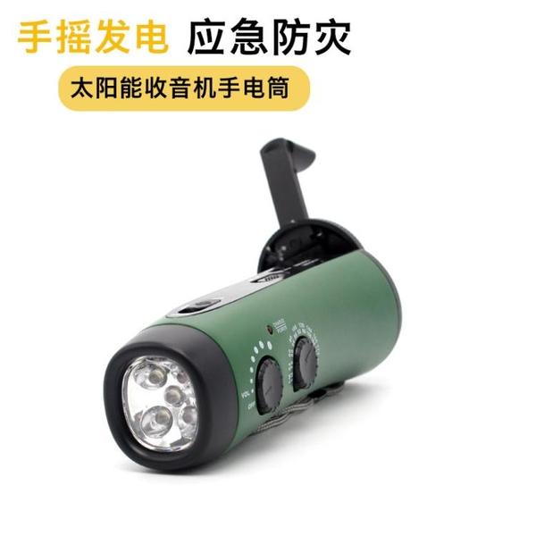 應急防災手搖式自發電手動收音機太陽能充電寶照明燈多功能手電筒 1995生活雜貨