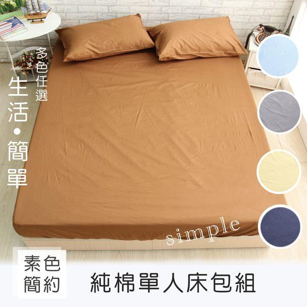MIT製造.100%精梳棉-素色單人床包+枕套兩件組 .天空藍 /伊柔寢飾