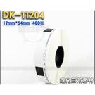 DK-11204 固定長度 17X54mm 400張 標籤帶 塑管塑芯 Brother DK11204標籤紙 不含支架