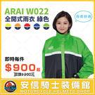 [中壢安信]ARAI W022 黑綠 前...