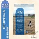 Open Farm開放農場〔海洋季節鮮白魚無穀全犬糧,4.5磅,美國製〕
