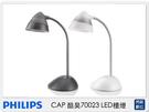 PHILIPS 飛利浦 CAP 酷昊 70023 LED 檯燈 黑/白 (公司貨)