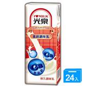 光泉保久乳-高鈣牛乳200mlx24入/箱【愛買】