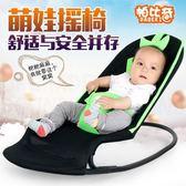 嬰兒搖 二代哄娃神器嬰兒搖搖椅躺新生兒哄睡哄寶搖籃自動安撫寶寶jy【滿一元免運】