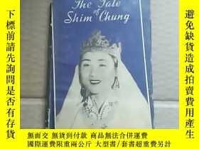 二手書博民逛書店The罕見Tale of shim chungY19672