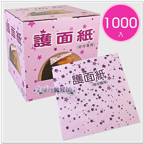(免運現貨) 勞沖專用 防濕 護面紙 防水貼面紙 洗髮 洗頭 沙龍專用 沖水專用貼臉紙 一盒1000張