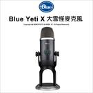 Blue Yeti X 大雪怪麥克風 USB電容式 直播 錄音 Podcast 公司貨【可刷卡】薪創數位
