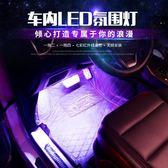 車載充電 LED  汽車車內氛圍燈改裝usb氣氛燈led裝飾燈腳底燈七彩聲控音樂節奏燈  蘇荷精品女裝