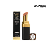 CHANEL香奈兒 COCO晶亮水唇膏 3g#52隨興 多色可選