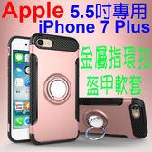 【指環金屬支架】Apple iPhone 7 Plus/8 Plus 5.5吋 A1661/A1784 防刮耐摔 金屬指環盔甲軟套/保護套/斜立/7+-ZY