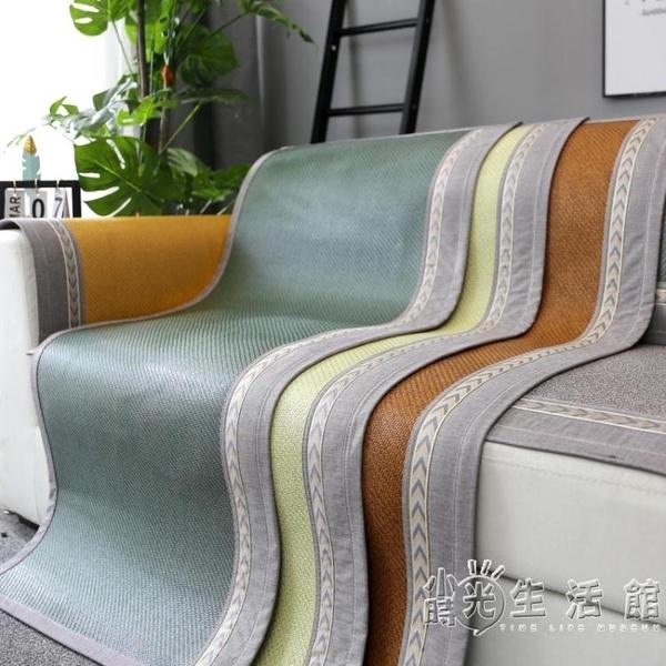 沙發墊夏季夏天款涼席墊夏冰絲竹墊藤席簡約現代坐墊防滑客廳套罩 小時光生活館