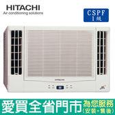 HITACHI日立5-6坪1級RA-36NV窗型冷暖空調_含配送到府+標準安裝【愛買】