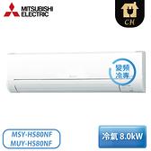 [MITSUBISHI 三菱]10-14坪 HS系列 2級 變頻冷專一對一分離式冷氣 MSY-HS80NF/MUY-HS80NF
