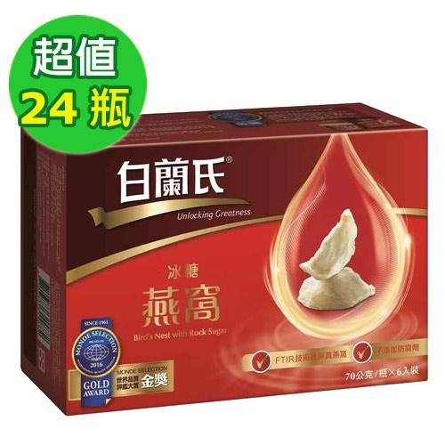 白蘭氏冰糖燕窩70g(24入)
