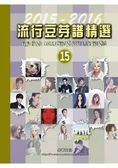 流行豆芽譜精選15(2015 2016)