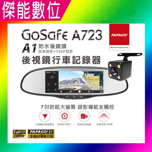 PAPAGO GoSafe A723+A1後鏡頭【贈32G記憶卡】7吋導航+後視鏡行車記錄器 聲控 1080P