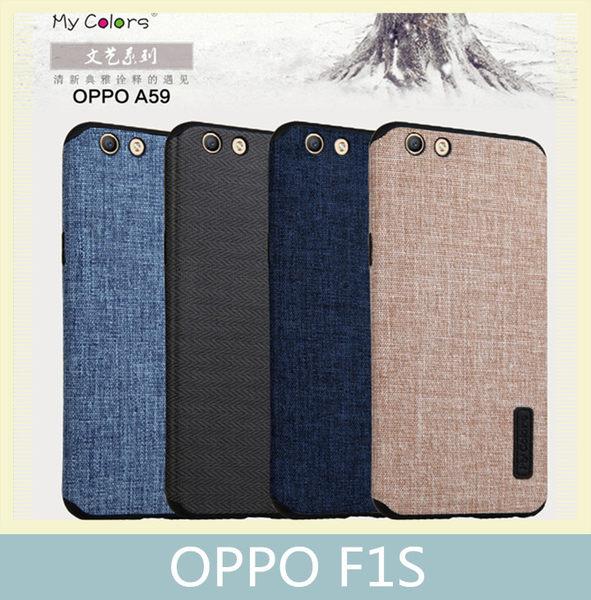 OPPO F1S 文藝系列 全包 黑邊設計 時尚 手機殼 保護殼 手機套 保護套 織布 輕薄 防滑