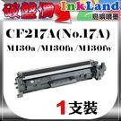 HP CF217A(NO.17A) 相容全新碳粉匣(包含全新晶片) 一支【適用】M130fn/M130fw/M130a