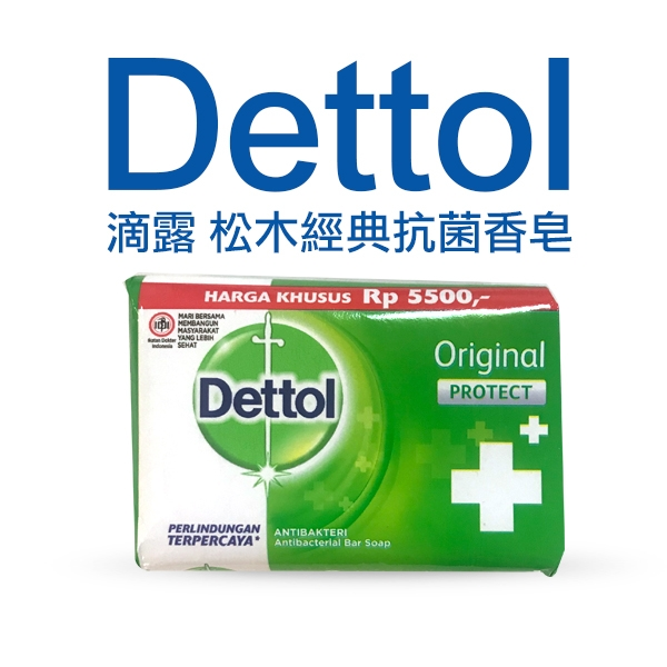 Dettol 滴露 松木經典抗菌香皂 105g 洗手皂 沐浴皂 肥皂 效期:2021/12【YES 美妝】