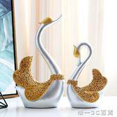 北歐天鵝擺件家居創意現代酒柜風格裝飾客廳簡約工藝結婚禮物品【帝一3C旗艦】