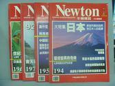 【書寶二手書T3/雜誌期刊_RHD】牛頓_194~197期間_共4本合售_大特集-日本等