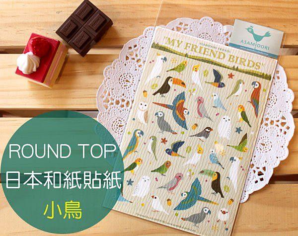 【菲林因斯特】 ROUND TOP 日本和紙貼紙 小鳥 /可裝飾拍立得底片 邊框貼紙