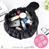 旅遊便攜化妝品收納袋抽繩防水化妝包