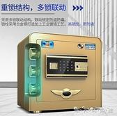 保險櫃箱家用3c小型防盜35/45cm辦公保險箱床頭櫃隱形入墻全鋼指紋密碼保險箱