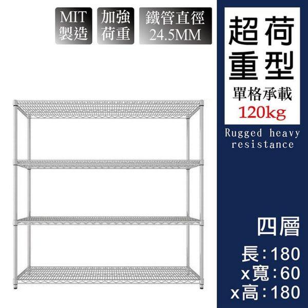 層架 置物架 收納架 【J0024】IRON荷重型萬用180x60x180四層架 MIT台灣製 收納專科