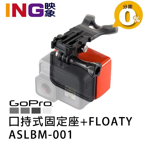 GoPro 口持式固定座+FLOATY ASLBM-001 台閔公司貨 嘴咬式固定座
