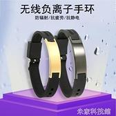 靜電手環 抗靜電防靜電手環防輻射手腕帶無線去靜電消除器人體能量環手鏈 米家